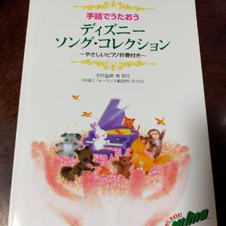 手話でうたおう ディズニーソング・コレクション(童謡/子どもの歌)