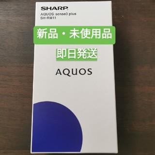 アクオス(AQUOS)のSHARP AQUOS sense3 plus(携帯電話本体)