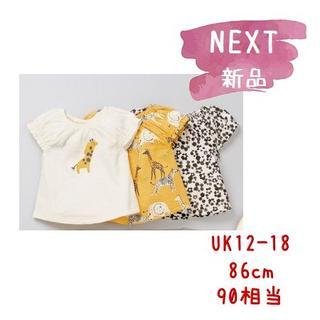 ネクスト(NEXT)の◆新品◆NEXT◆86cm◆キリンさん パフスリーブトップス 3Pset(Tシャツ/カットソー)