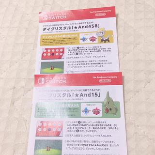 ポケモン(ポケモン)のポケットモンスター ソード・シールド  シリアルコード2枚(家庭用ゲームソフト)