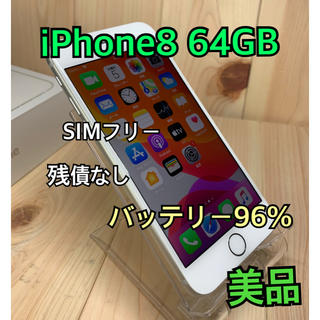 Apple - 【A】【美品】iPhone 8 Silver 64 GB SIMフリー 本体