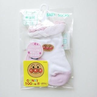 アンパンマン(アンパンマン)の【新品】アンパンマン 靴下 ピンク* 出産準備 に!新生児 7~8センチ(靴下/タイツ)