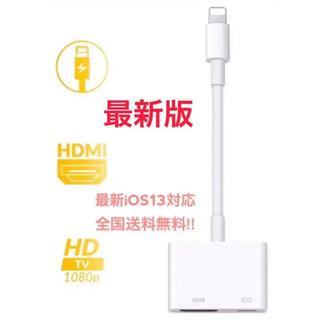 【最新版】新品 iPhone hdmiアダプタ ipad HDMI変換ケーブル