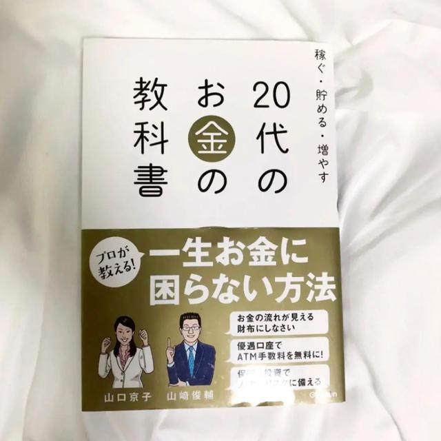 学研(ガッケン)の「20代のお金の教科書 稼ぐ・貯める・増やす」 エンタメ/ホビーの本(ビジネス/経済)の商品写真