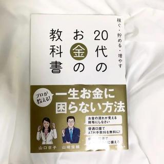 ガッケン(学研)の「20代のお金の教科書 稼ぐ・貯める・増やす」(ビジネス/経済)