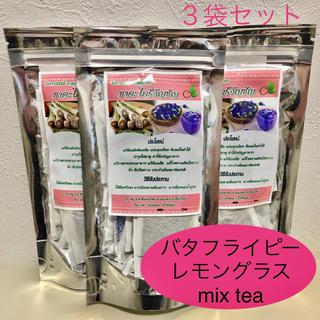 バタフライピー レモングラス mixティー3袋(茶)