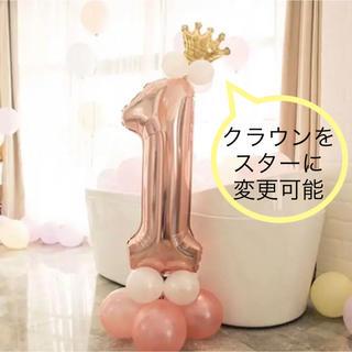 数字バルーン ピンク 1 1歳 誕生日 飾り ピンクゴールド 誕生日会
