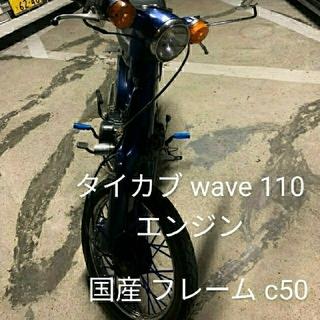 «ショップ作成» スーパーカブ c50 低走行 wave 110 エンジン