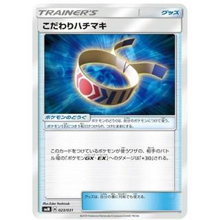 ポケモン(ポケモン)のポケモンカード こだわりハチマキ(シングルカード)