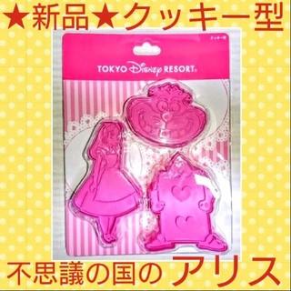 Disney - ②新品★不思議の国のアリス クッキー型 ディズニー限定 クッキースタンプ レア