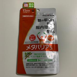 フジフイルム(富士フイルム)のメタバリアS 15日分(ダイエット食品)