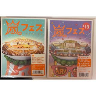 嵐 - 嵐 アラフェス DVD 2012 2013 初回限定盤