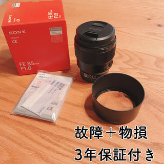 SONY - SONY FE 85F1.8 SEL85F18 単焦点レンズ