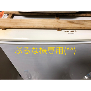 シャープ(SHARP)のSHARP シャープ SJ-14W-W 冷蔵庫 2ドア 137L(冷蔵庫)