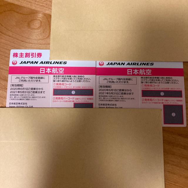 JAL(日本航空)(ジャル(ニホンコウクウ))のJAL 株主優待券 2枚 チケットの乗車券/交通券(航空券)の商品写真