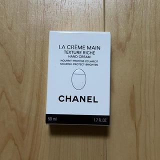 CHANEL - 新品未使用 シャネルハンドクリーム