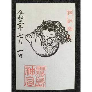 霧島神社 アマビエ  御朱印(1) 疫病退散
