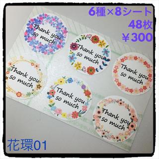 ★花環★サンキューシール(カード/レター/ラッピング)