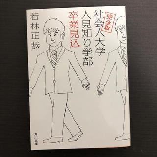 社会人大学人見知り学部卒業見込 完全版(文学/小説)