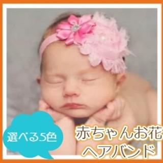 オシャレ プレゼントにも。。ベビーヘアバンド 花飾り 新生児(その他)