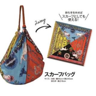 エル(ELLE)のDesigual × ELLE JAPON 付録 スカーフバッグ 2way(ショルダーバッグ)