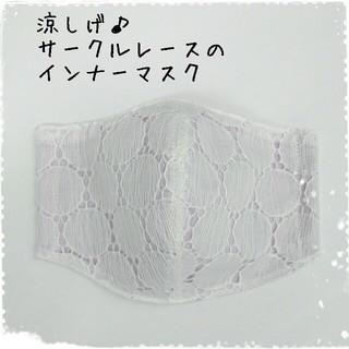 マスク(THE MASK)のインナーマスク サークルレース×ラベンダーカラーの薄手マスク♡(その他)