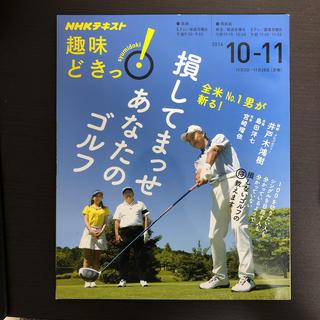 損してまっせあなたのゴルフ 全米No.1男が斬る!(趣味/スポーツ/実用)