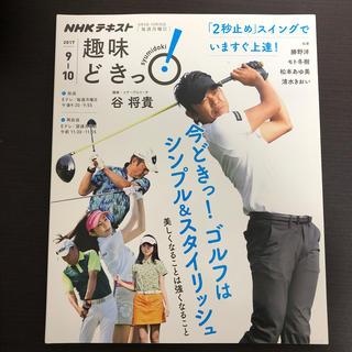 今どきっ!ゴルフはシンプル&スタイリッシュ 美しくなることは強くなること(趣味/スポーツ/実用)
