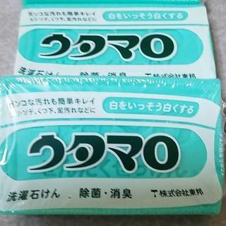 トウホウ(東邦)のウタマロ 石鹸 二個(ボディソープ/石鹸)