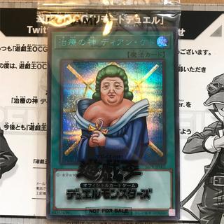 遊戯王 - 治療の神 ディアンケト シークレットレア SPECIAL BLUE Ver.