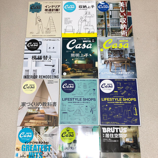 <yuki様専用>CasaBRUTUS12冊セット+リノベ関連書籍2冊(住まい/暮らし/子育て)