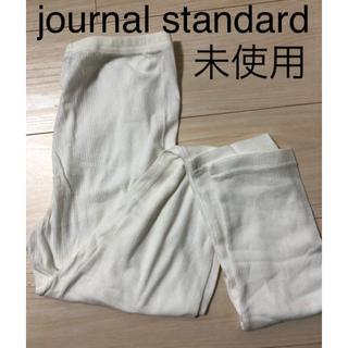 ジャーナルスタンダード(JOURNAL STANDARD)の【未使用】journal standard レギンス(レギンス/スパッツ)
