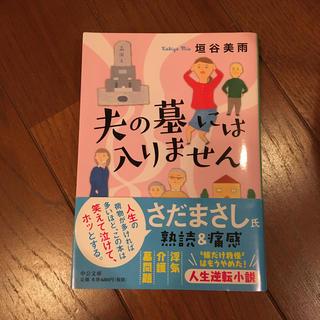 夫の墓には入りません 垣谷美雨(文学/小説)