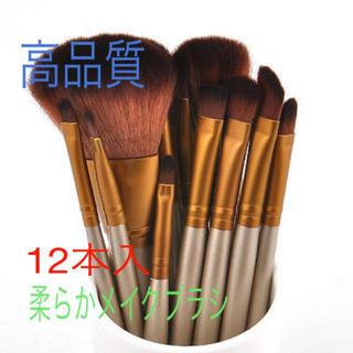 高品質 12本入 柔らかメイクブラシセット お徳用 メイク道具
