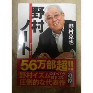 ショウガクカン(小学館)の野村ノート(文学/小説)