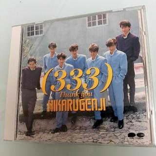 光GENJI꙳★*゚(333)Thank you