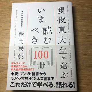 送料無料 現役東大生が選ぶいま読むべき100冊