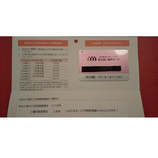 ミツコシ(三越)の☆三越伊勢丹ホールディングス株主様ご優待カード☆送料無料(その他)