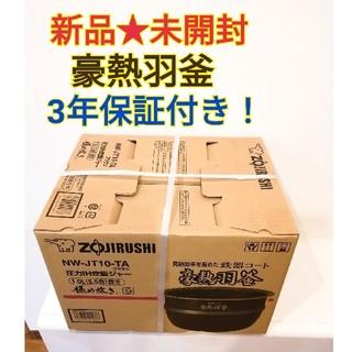 象印 - 新品⭐保証付 ZOJIRUSHI象印 NW-JT10-TA 極め炊き 豪熱羽釜