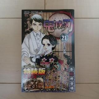 集英社 - 鬼滅の刃 21巻 シールセット付き 特装版