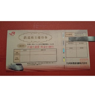 JR - ☆JR九州株主優待券☆送料無料☆2021年5月31日迄