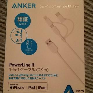 アンカー3-in-1ケーブル(バッテリー/充電器)