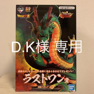 BANDAI - ドラゴンボール 一番くじ ラストワン賞 神龍 シェンロン