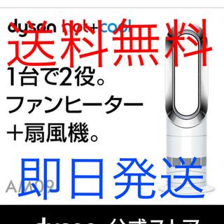 Dyson - 即日発送 Dyson ダイソン ホットアンドクール [AM09 WN]