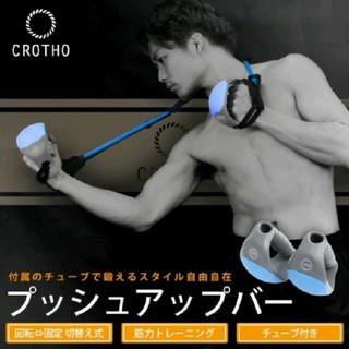 プッシュアップバー チューブ付!  腕立て伏せ  上半身 二の腕 引き締め 背中(トレーニング用品)