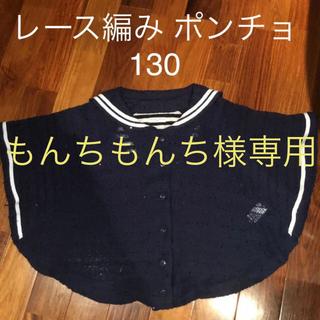 ニシマツヤ(西松屋)のレース編み ポンチョ ネイビー ボーダー 130(カーディガン)
