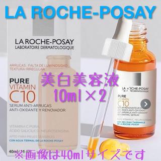 LA ROCHE-POSAY - 【新品】ラロッシュポゼビタミンC美白美容液10ml×2本