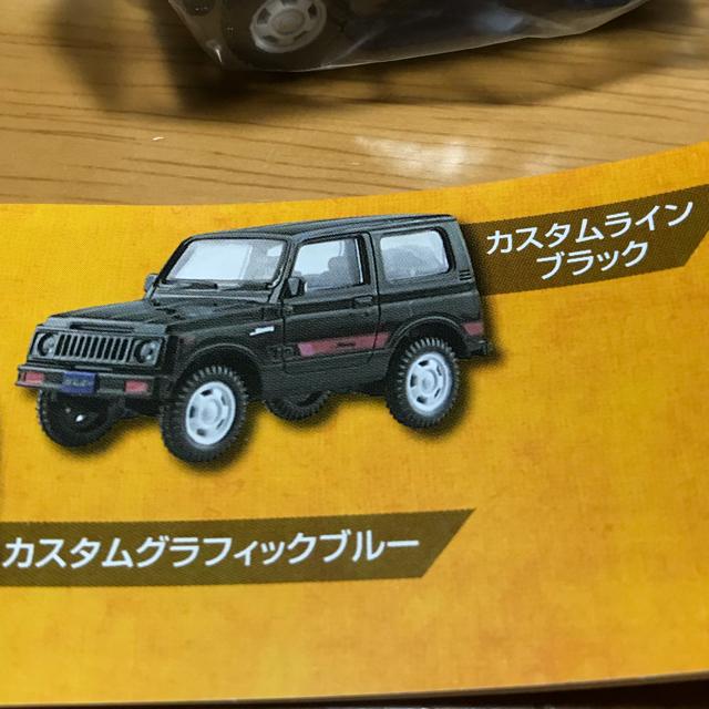 AOSHIMA(アオシマ)のジムニー コレクション ブラック ミニカー  エンタメ/ホビーのおもちゃ/ぬいぐるみ(ミニカー)の商品写真