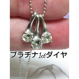 JEWELRY TSUTSUMI - 1カラット ダイヤモンド プラチナ ネックレス