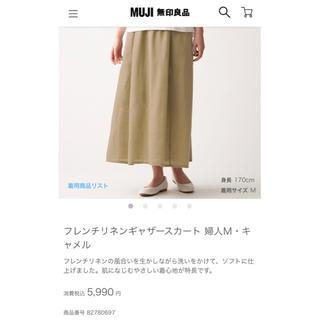 ムジルシリョウヒン(MUJI (無印良品))の無印 muji フレンチリネンギャザースカート キャメル M(ロングスカート)